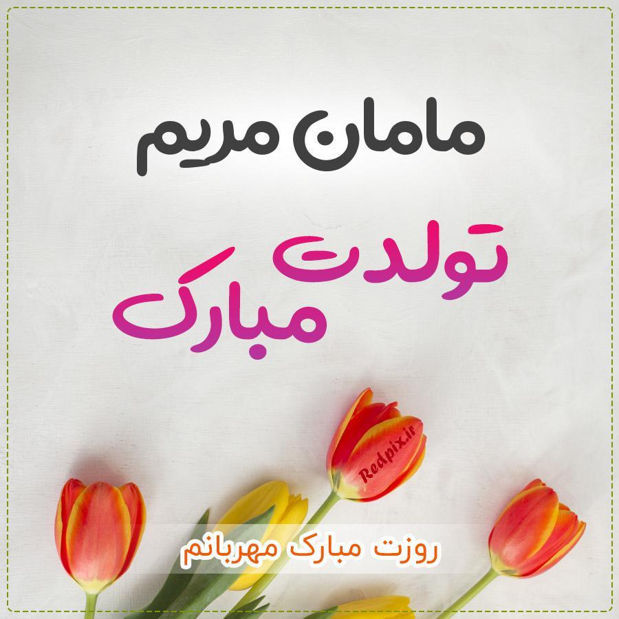 تبریک روز مادر با اسم دلخواه