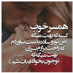 همسر خوب کسیه که بهت میگه من تو