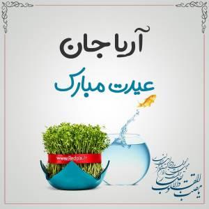 آریا جان عیدت مبارک طرح تبریک سال نو