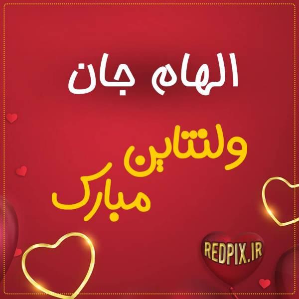 الهام جان ولنتاین مبارک عزیزم طرح قلب