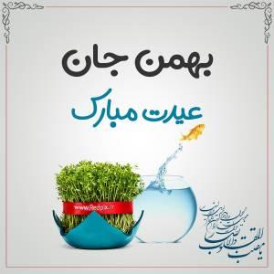 بهمن جان عیدت مبارک طرح تبریک سال نو