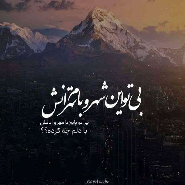 بی تو این شهر و بام تهرانش بی تو پاییز با مهر