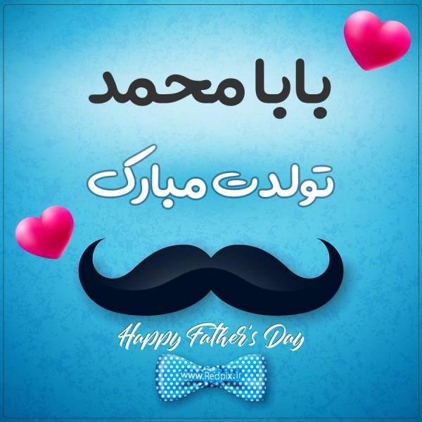 بابا محمد تولدت مبارک طرح تبریک تولد آبی
