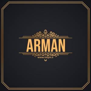 آرمان به انگلیسی طرح اسم طلای Arman