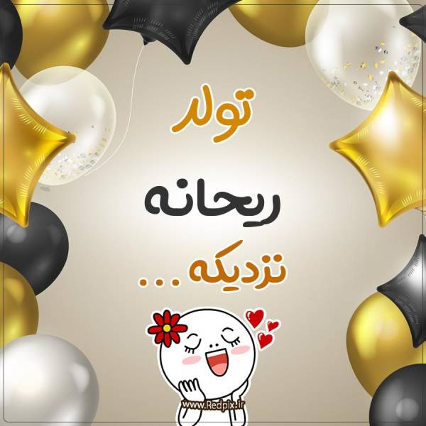 تولد ریحانه نزدیکه طرح بادکنک طلایی تولدم مبارک