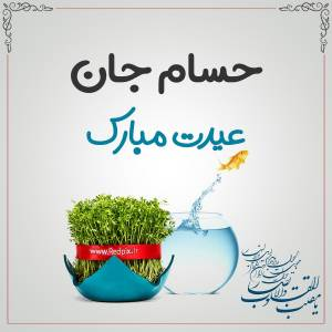 حسام جان عیدت مبارک طرح تبریک سال نو