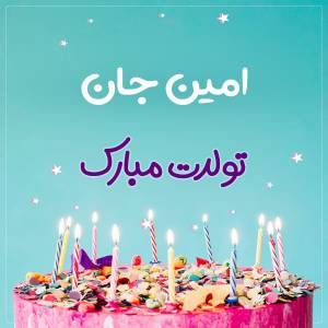 تبریک تولد امین طرح کیک تولد