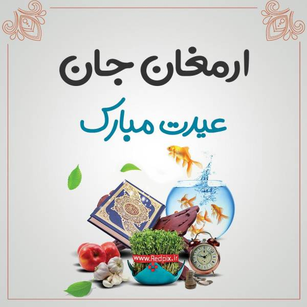 ارمغان جان عیدت مبارک طرح تبریک سال نو