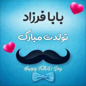 بابا فرزاد تولدت مبارک طرح تبریک تولد آبی
