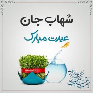شهاب جان عیدت مبارک طرح تبریک سال نو