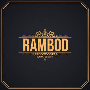 رامبد به انگلیسی طرح اسم طلای Rambod