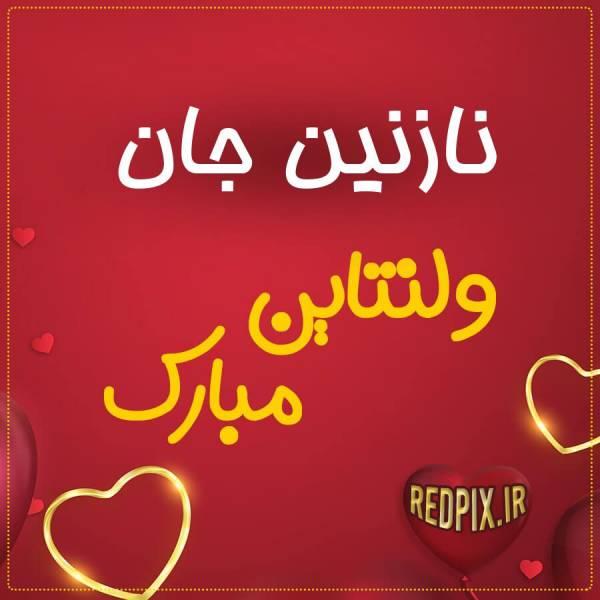 نازنین جان ولنتاین مبارک عزیزم طرح قلب