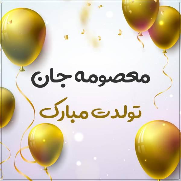 تبریک تولد معصومه طرح بادکنک طلایی تولد