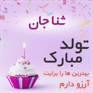 ثنا جان تولدت مبارک عزیزم طرح کیک تولد