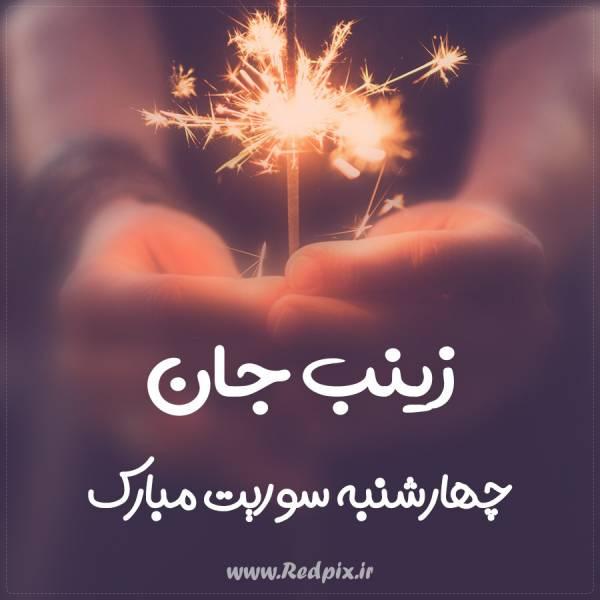 زینب جان چهارشنبه سوریت مبارک