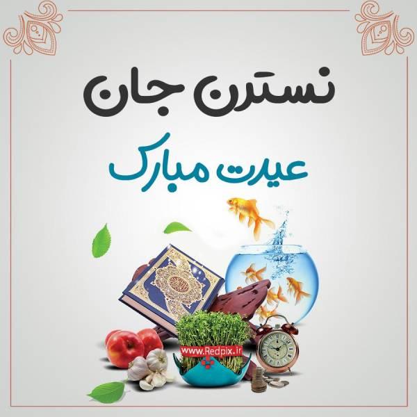 نسترن جان عیدت مبارک طرح تبریک سال نو