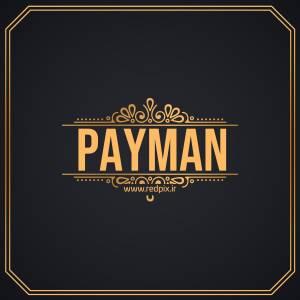 پیمان به انگلیسی طرح اسم طلای Payman