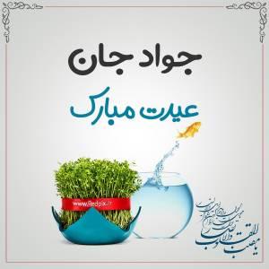 جواد جان عیدت مبارک طرح تبریک سال نو