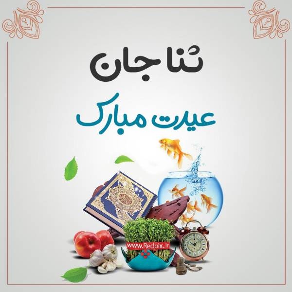 ثنا جان عیدت مبارک طرح تبریک سال نو