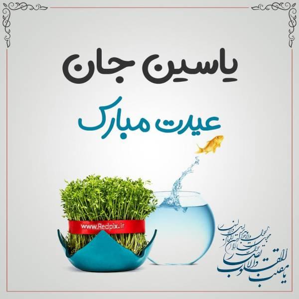 یاسین جان عیدت مبارک طرح تبریک سال نو