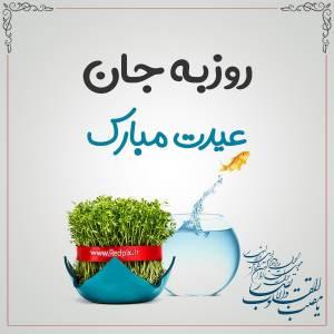 روزبه جان عیدت مبارک طرح تبریک سال نو