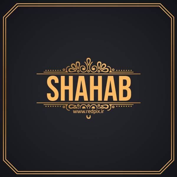 شهاب به انگلیسی طرح اسم طلای Shahab