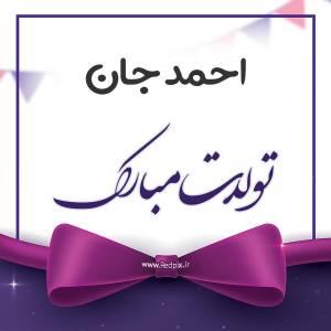 احمد جان تولدت مبارک طرح پاپیون بنفش