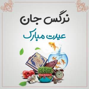 نرگس جان عیدت مبارک طرح تبریک سال نو