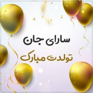 تبریک تولد سارای طرح بادکنک طلایی تولد