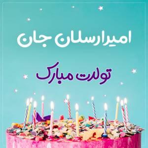 تبریک تولد امیرارسلان طرح کیک تولد