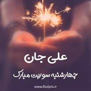 علی جان چهارشنبه سوریت مبارک