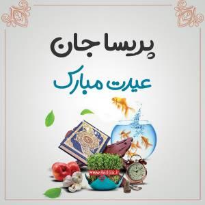 پریسا جان عیدت مبارک طرح تبریک سال نو