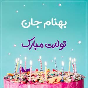 تبریک تولد بهنام طرح کیک تولد