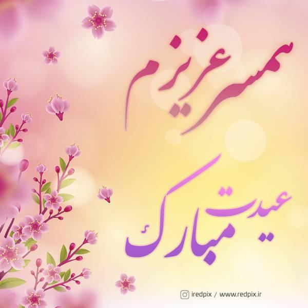 همسر عزیزم عیدت مبارک طرح تبریک سال نو