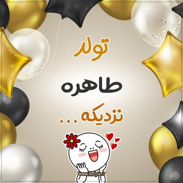 تولد طاهره نزدیکه طرح بادکنک طلایی تولدم مبارک