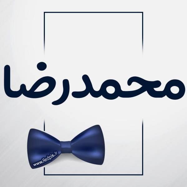 محمدرضا طرح پاپیون آبی