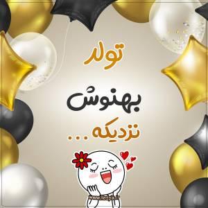 تولد بهنوش نزدیکه طرح بادکنک طلایی تولدم مبارک