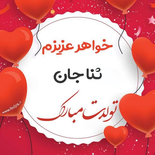 خواهر عزیزم ثنا جان تولدت مبارک طرح بادکنک