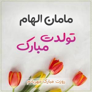 مامان الهام تولدت مبارک عزیزم طرح دسته گل