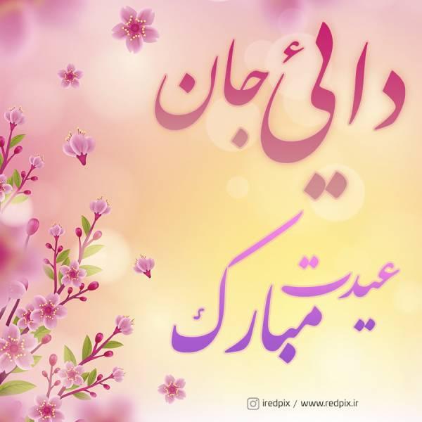 دائی جان عیدت مبارک طرح تبریک سال نو