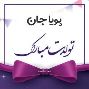 حسام جان تولدت مبارک طرح پاپیون بنفش