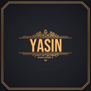 یاسین به انگلیسی طرح اسم طلای Yasin