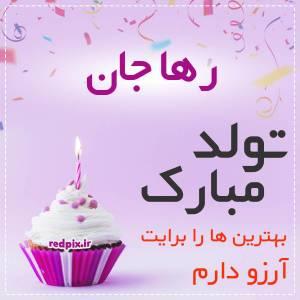 رها جان تولدت مبارک عزیزم طرح کیک تولد