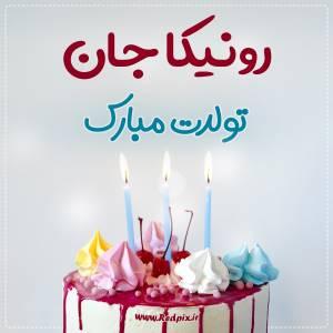 رونیکا جان تولدت مبارک طرح کیک تولد