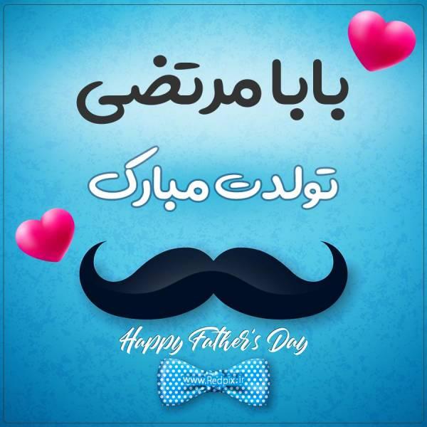 بابا مرتضی تولدت مبارک طرح تبریک تولد آبی