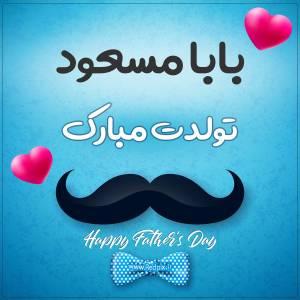 بابا مسعود تولدت مبارک طرح تبریک تولد آبی