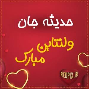 حدیثه جان ولنتاین مبارک عزیزم طرح قلب
