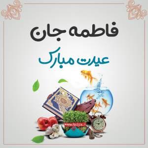 فاطمه جان عیدت مبارک طرح تبریک سال نو