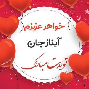 خواهر عزیزم آیناز جان تولدت مبارک طرح بادکنک