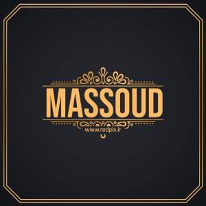 مسعود به انگلیسی طرح اسم طلای Massoud